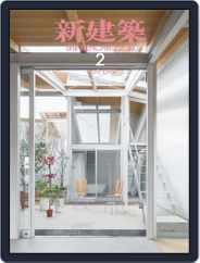 新建築 shinkenchiku (Digital) Subscription February 13th, 2014 Issue