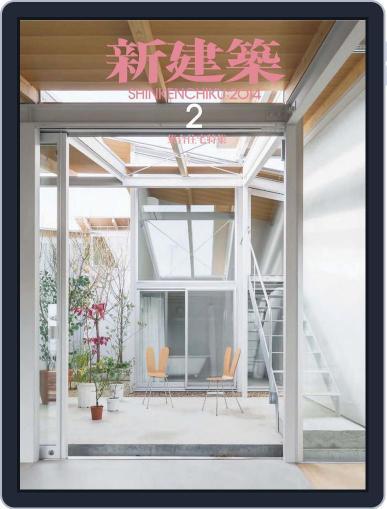 新建築 shinkenchiku (Digital) February 13th, 2014 Issue Cover