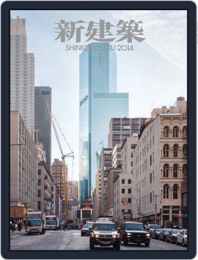 新建築 shinkenchiku (Digital) January 10th, 2014 Issue Cover