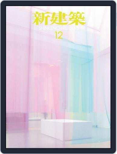 新建築 shinkenchiku (Digital) December 10th, 2013 Issue Cover