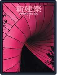 新建築 shinkenchiku (Digital) Subscription November 27th, 2013 Issue