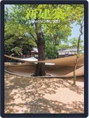 新建築 shinkenchiku (Digital) Subscription September 18th, 2013 Issue