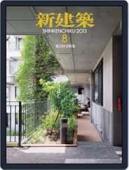 新建築 shinkenchiku (Digital) Subscription August 19th, 2013 Issue