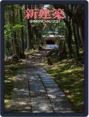 新建築 shinkenchiku (Digital) Subscription July 11th, 2013 Issue
