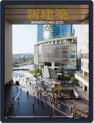 新建築 shinkenchiku (Digital) Subscription June 10th, 2013 Issue