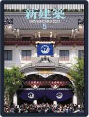 新建築 shinkenchiku (Digital) Subscription May 14th, 2013 Issue