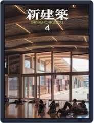 新建築 shinkenchiku (Digital) Subscription April 14th, 2013 Issue