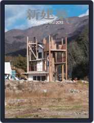 新建築 shinkenchiku (Digital) Subscription March 8th, 2013 Issue