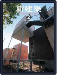 新建築 shinkenchiku (Digital) Subscription February 11th, 2013 Issue