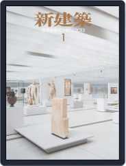 新建築 shinkenchiku (Digital) Subscription January 14th, 2013 Issue