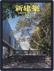 新建築 shinkenchiku (Digital) Subscription December 10th, 2012 Issue