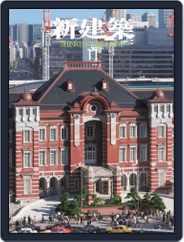 新建築 shinkenchiku (Digital) Subscription November 9th, 2012 Issue