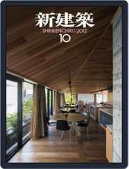 新建築 shinkenchiku (Digital) Subscription October 10th, 2012 Issue