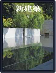新建築 shinkenchiku (Digital) Subscription September 12th, 2012 Issue