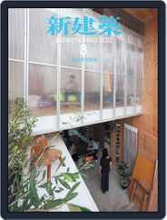 新建築 shinkenchiku (Digital) Subscription August 20th, 2012 Issue