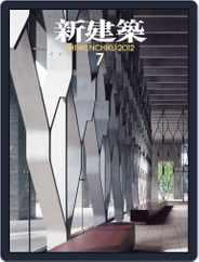 新建築 shinkenchiku (Digital) Subscription August 16th, 2012 Issue