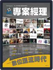 Pm Magazine 專案經理雜誌 (Digital) Subscription March 30th, 2020 Issue