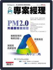Pm Magazine 專案經理雜誌 (Digital) Subscription November 26th, 2019 Issue