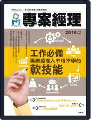 Pm Magazine 專案經理雜誌 (Digital) Subscription August 1st, 2019 Issue