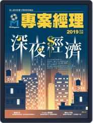 Pm Magazine 專案經理雜誌 (Digital) Subscription April 1st, 2019 Issue