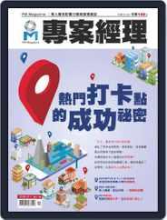 Pm Magazine 專案經理雜誌 (Digital) Subscription December 1st, 2018 Issue