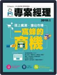 Pm Magazine 專案經理雜誌 (Digital) Subscription October 1st, 2018 Issue