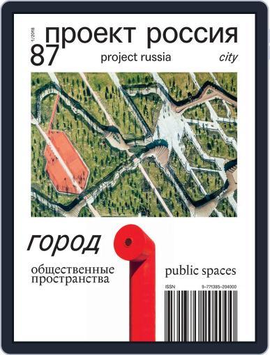 Проект Россия/project Russia (Digital) February 1st, 2019 Issue Cover