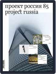 Проект Россия/project Russia (Digital) Subscription September 1st, 2017 Issue
