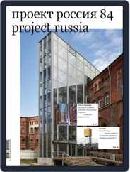 Проект Россия/project Russia (Digital) Subscription July 1st, 2017 Issue