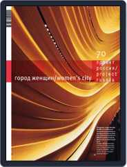 Проект Россия/project Russia (Digital) Subscription February 10th, 2014 Issue