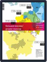 Проект Россия/project Russia (Digital) Subscription January 31st, 2013 Issue