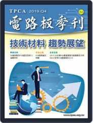 Tpca Magazine 電路板會刊 (Digital) Subscription January 20th, 2020 Issue
