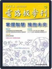 Tpca Magazine 電路板會刊 (Digital) Subscription October 14th, 2019 Issue