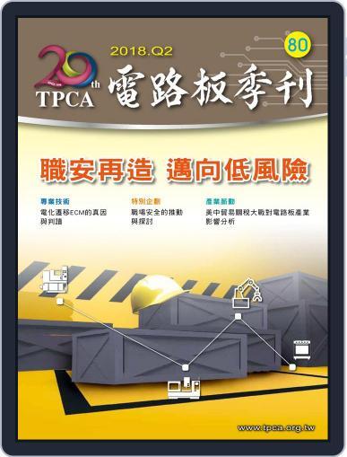 Tpca Magazine 電路板會刊 (Digital) July 30th, 2018 Issue Cover