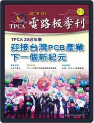 Tpca Magazine 電路板會刊 (Digital) Subscription May 3rd, 2018 Issue