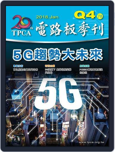 Tpca Magazine 電路板會刊 (Digital) February 14th, 2018 Issue Cover