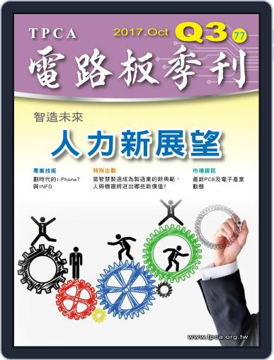 Tpca Magazine 電路板會刊 (Digital) November 1st, 2017 Issue Cover
