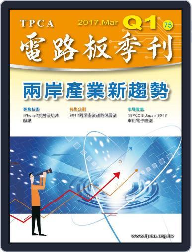 Tpca Magazine 電路板會刊 (Digital) May 12th, 2017 Issue Cover