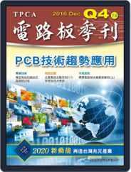 Tpca Magazine 電路板會刊 (Digital) Subscription February 22nd, 2017 Issue