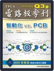 Tpca Magazine 電路板會刊 (Digital) Subscription September 4th, 2016 Issue