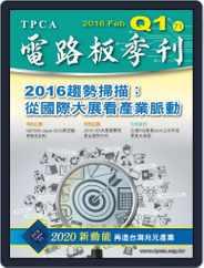 Tpca Magazine 電路板會刊 (Digital) Subscription March 3rd, 2016 Issue