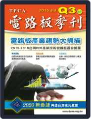 Tpca Magazine 電路板會刊 (Digital) Subscription August 14th, 2015 Issue