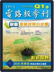 Tpca Magazine 電路板會刊 (Digital) Subscription March 23rd, 2015 Issue