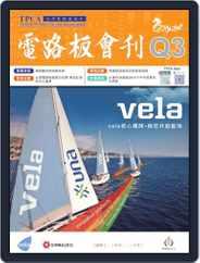 Tpca Magazine 電路板會刊 (Digital) Subscription August 19th, 2014 Issue