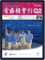 Tpca Magazine 電路板會刊 (Digital) Subscription May 17th, 2012 Issue