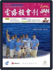 Tpca Magazine 電路板會刊 (Digital) Subscription February 2nd, 2012 Issue