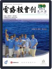 Tpca Magazine 電路板會刊 (Digital) Subscription December 7th, 2011 Issue