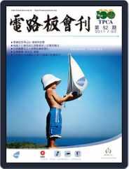 Tpca Magazine 電路板會刊 (Digital) Subscription May 8th, 2011 Issue