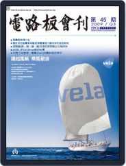 Tpca Magazine 電路板會刊 (Digital) Subscription August 26th, 2009 Issue