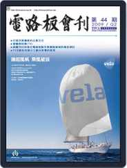 Tpca Magazine 電路板會刊 (Digital) Subscription May 18th, 2009 Issue